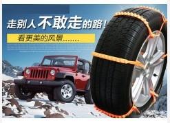 汽车防滑扎带应用